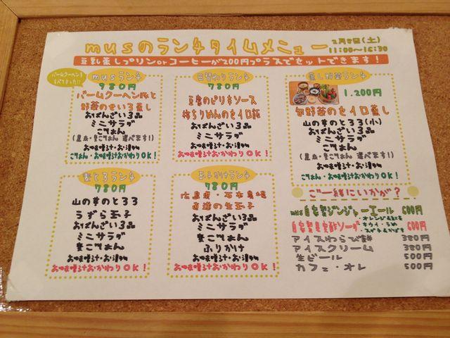 蒸し料理専門店 MUS メニュー
