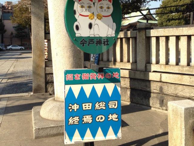 今戸神社 沖田総司