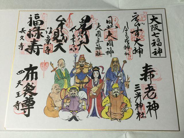 大阪七福神 色紙