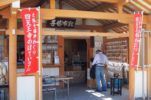 大阪七福神 四天王寺の布袋尊