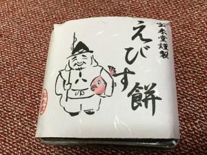 大宮神社 えびす餅