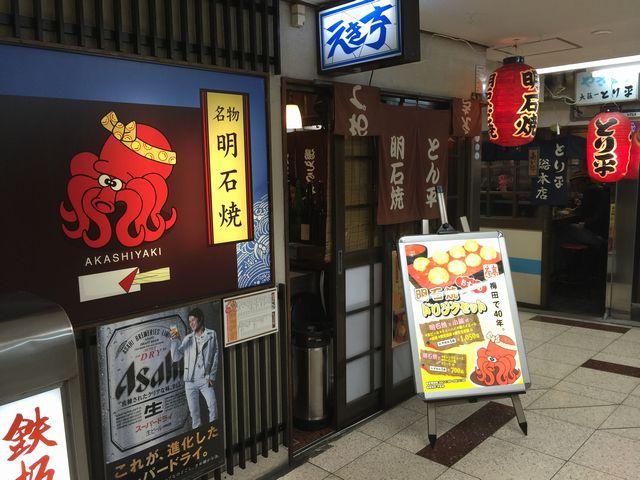 新梅田食道街 えき亭