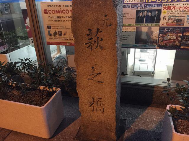 中津の元萩之橋の石碑