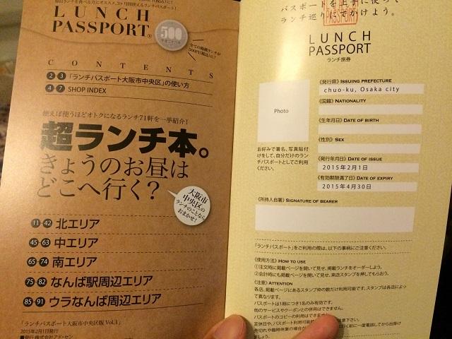 ランチパスポート大阪市中央版