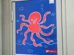 ゆうちょ 蛸ポスター