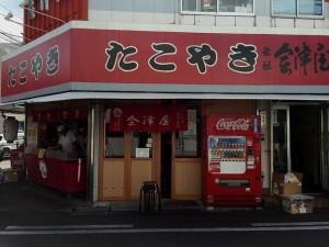 たこ焼き発祥のお店 会津屋