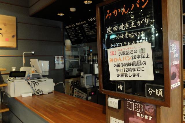 岸和田SAみかんパン