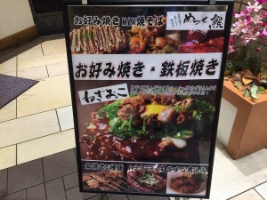 JR大阪駅ガード下のめっせ熊