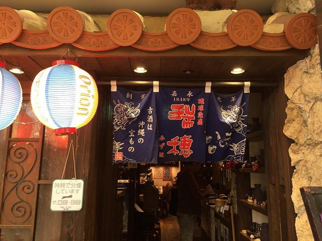 阪急三番街 島ぬ風