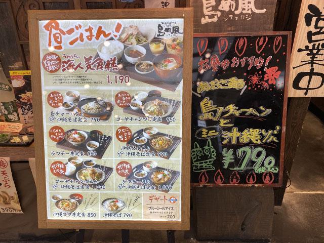 沖縄料理, 島ぬ風のメニュー
