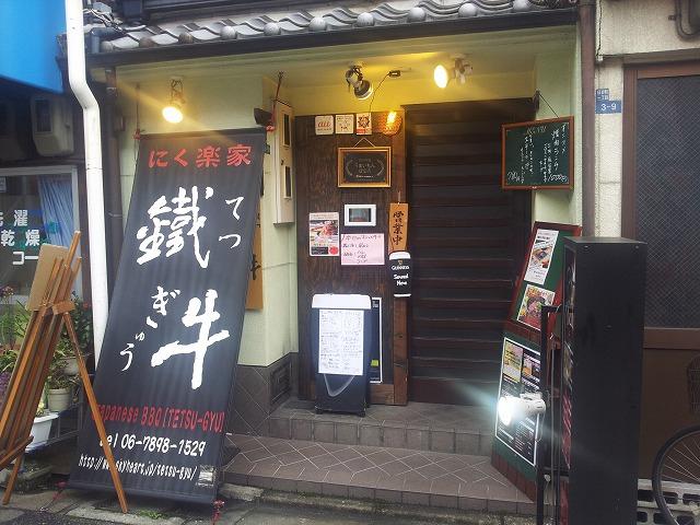 土井商店街の鐵牛(てつぎゅう)