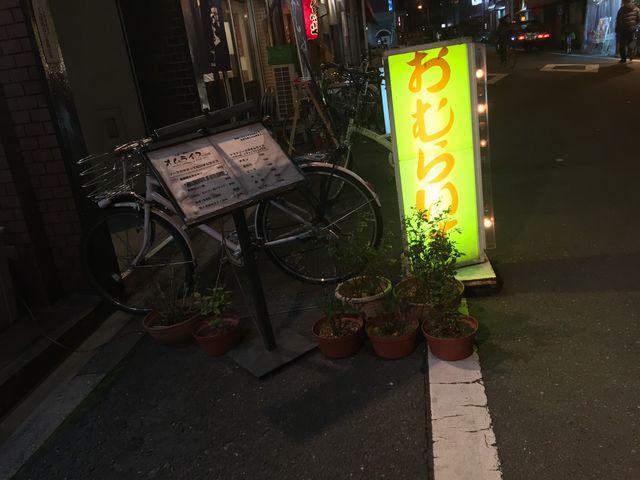 オムライスの店 トモヤ