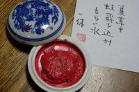 印泥(中国の朱肉)
