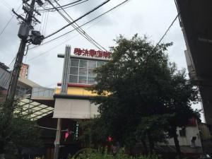 南海住之江公園駅の高架下