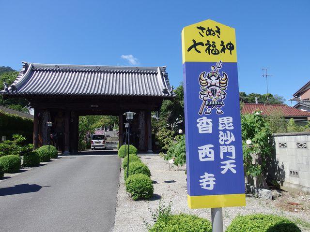 讃岐七福人 香西寺