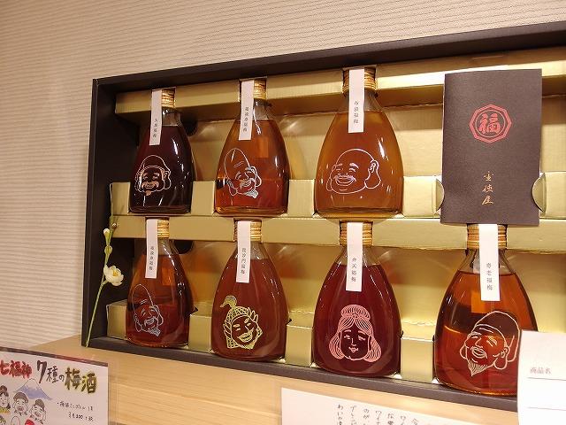 七福神梅酒