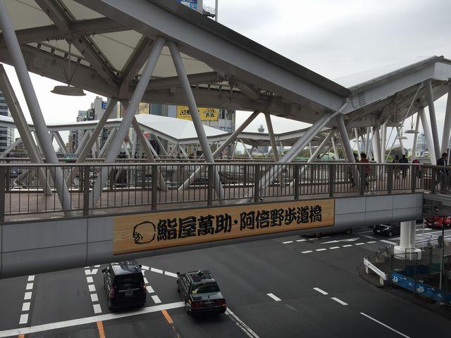 鮨屋萬助 阿倍野歩道橋