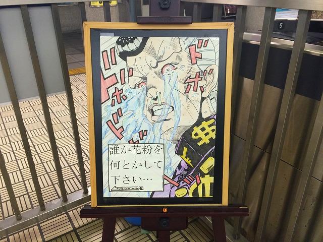 京阪淀屋橋駅の手書き看板
