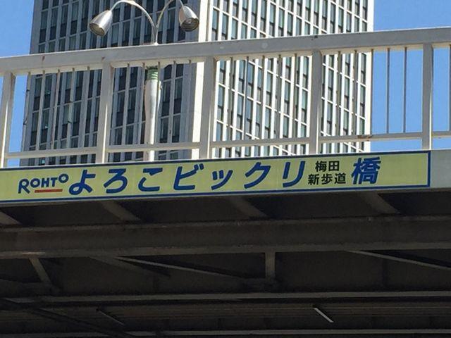 よろこビックリ 梅田新歩道橋