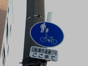 自転車に関する道路交通法