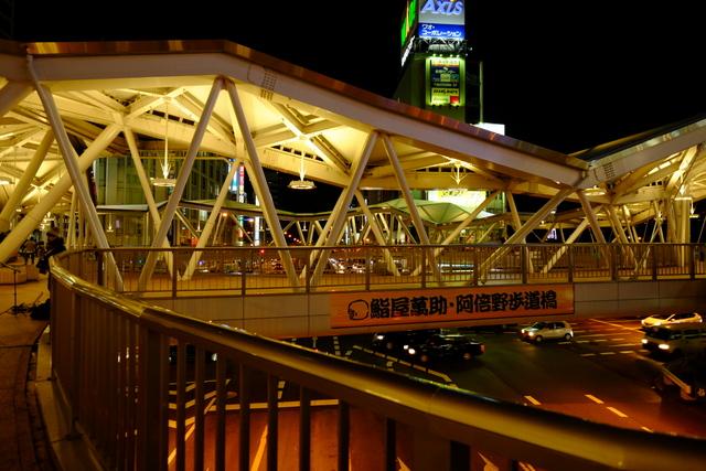 阿倍野歩道橋