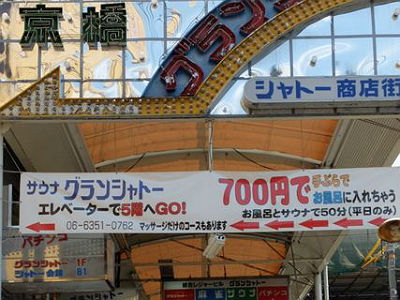 京橋の商店街