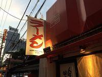 京橋の胡麻担々麺 SaSaLa(ササラ)