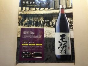 京橋のSaSaLa(ササラ)の醤油 王醤