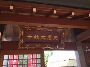 大阪 千林商店街の大黒さん