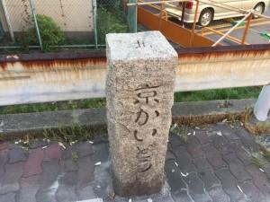 千林 京街道