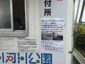 淀川河川敷公園 西中島地区の有料化
