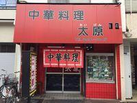 土井 中華料理太原(たいげん)