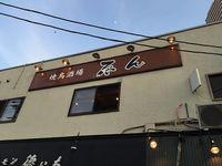 京橋 焼き鳥酒場ゑん