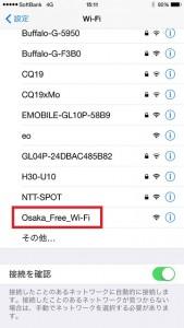 無料公衆無線LAN Osaka Free Wi-Fi