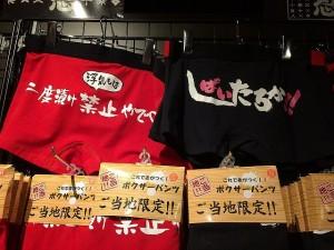 大阪パンツ