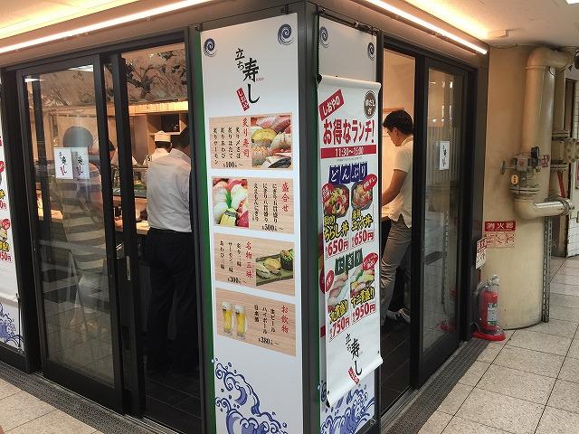 新梅田食道街 立ち寿司 しおや
