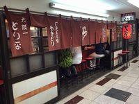 新梅田食道街 とり平