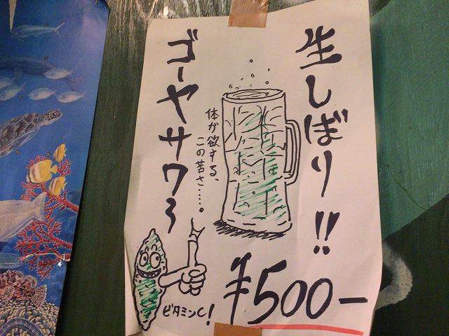 大正区の沖縄料理 きじむなーの森