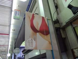 文の里商店街のポスター