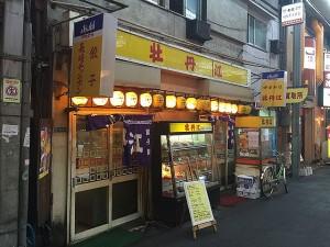 京橋 中華料理牡丹江