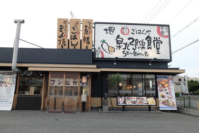 泉北2号線食堂