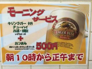 モーニングビール