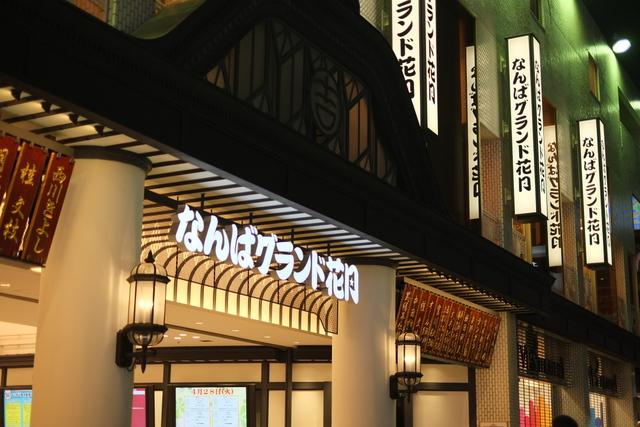 大阪の観光名所 なんばグランド花月