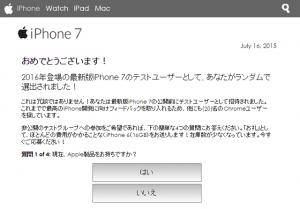 iPhone フィッシング詐欺サイト