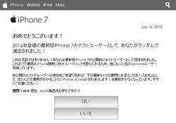 iPhone7のフィッシング詐欺サイト