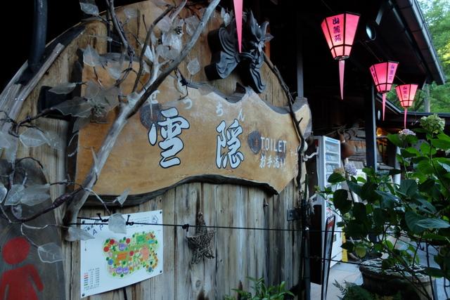 炭火鉄板焼き たるの店 山麓園