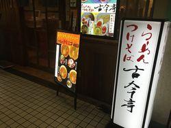 新梅田食道街 古今亭