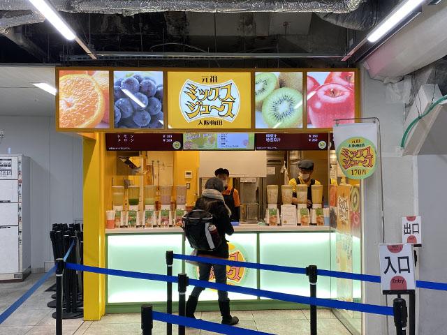 阪神百貨店 ミックスジュース