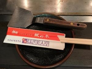 九条ねぎ焼の専門店 阪急三番街のねぎ美人亭