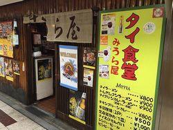 新梅田食道街 タイ料理 みうら屋